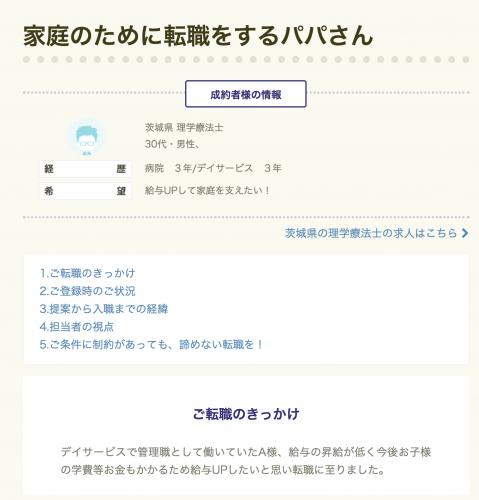 PTOT人材バンク 口コミ