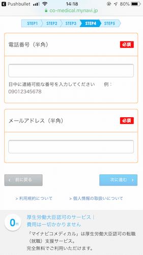 マイナビコメディカル 登録方法