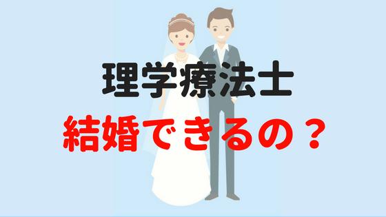 理学療法士 結婚