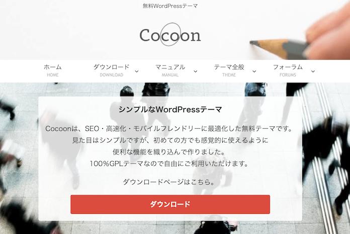 WordPress オススメテーマ Cocoon