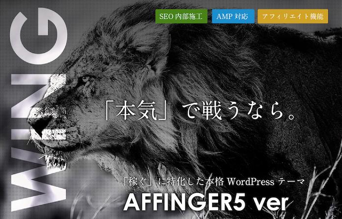 WordPress オススメテーマ WING